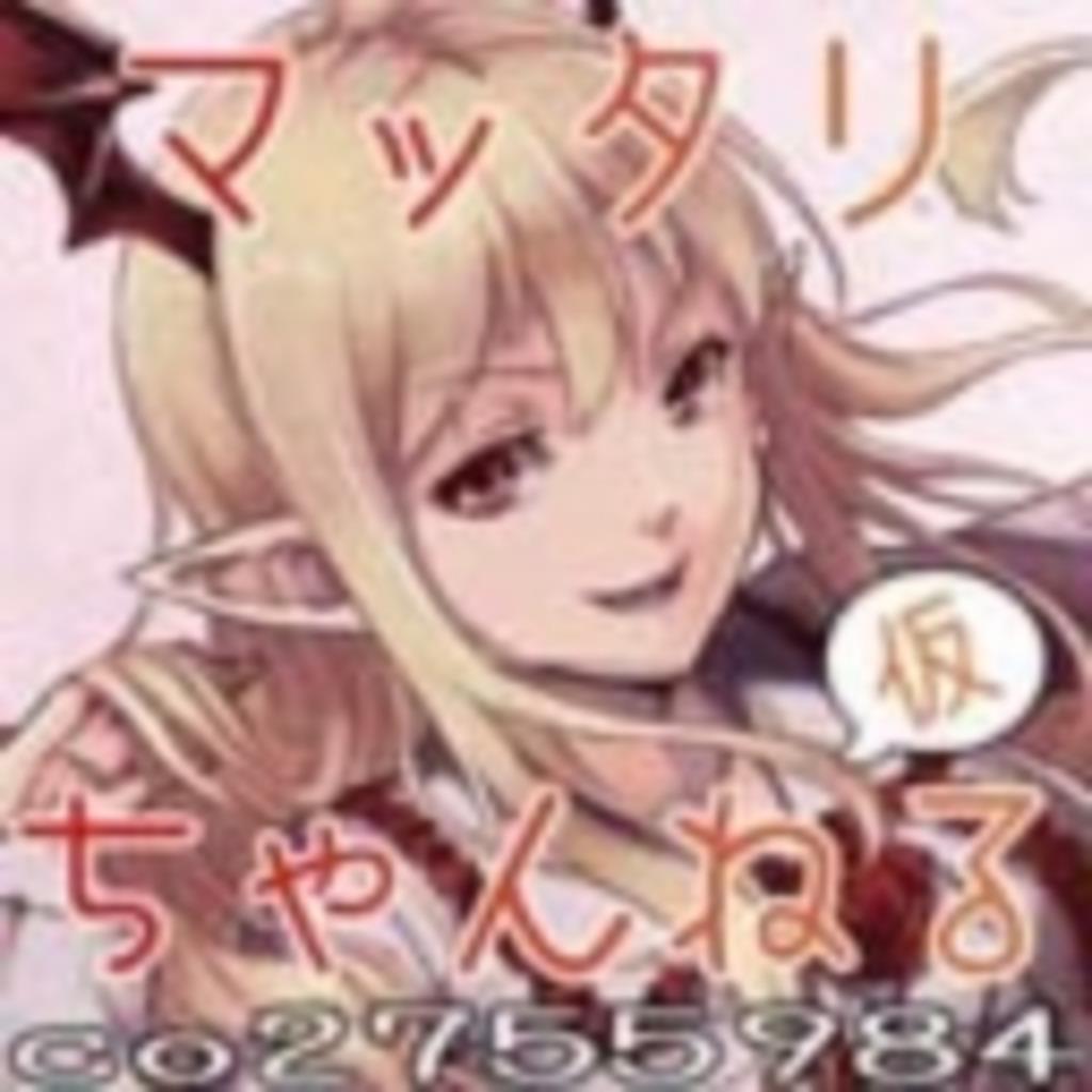マッタリちゃんねる(仮)2