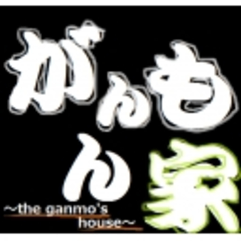 がんもん家っ!! ~the ganmo's house~