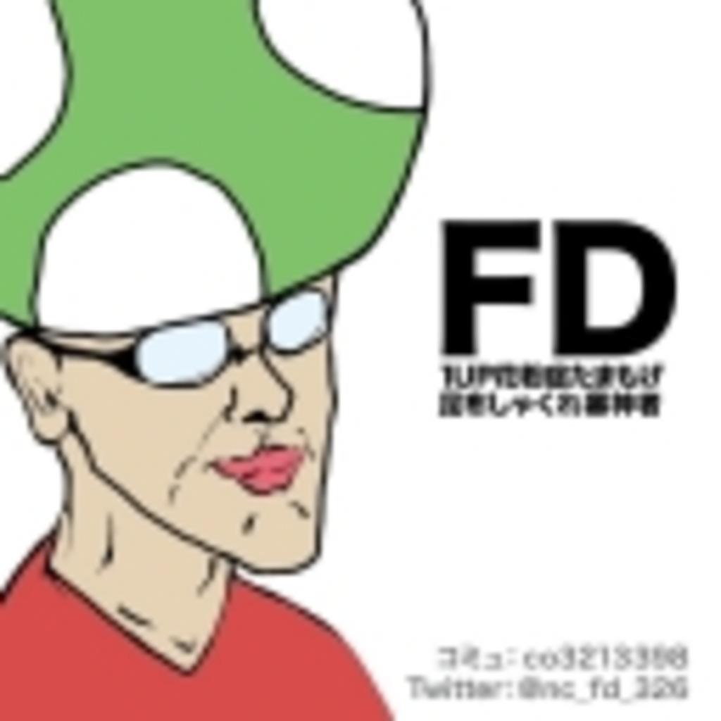 FDによるFDのためのFDのコミュニティ