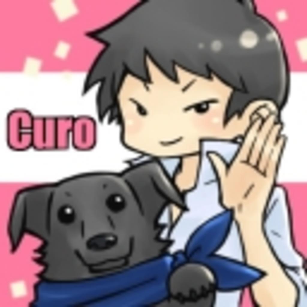 Curoさんと遊ぼう