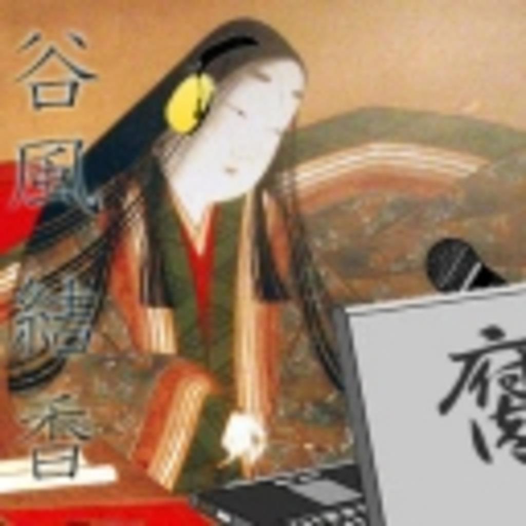 天城空風華 in ニコ生