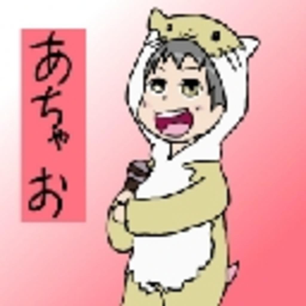 あちゃおのオールディズニッポン===トゥ