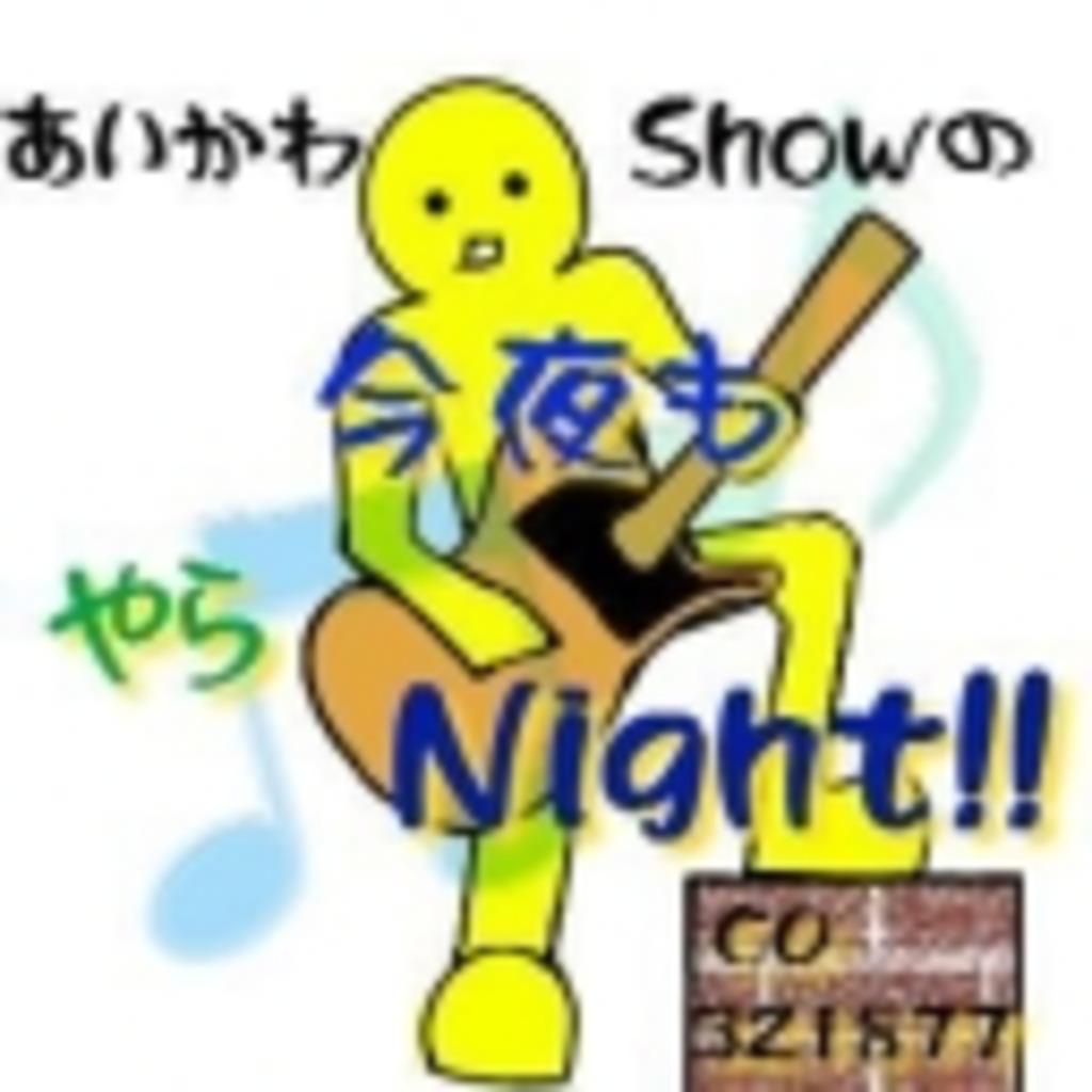 あいかわShowの今夜もやらNight!!!