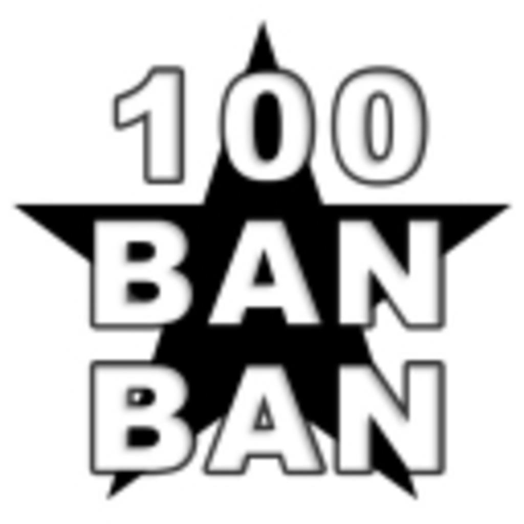 100★BANBANのバカ騒ぎ