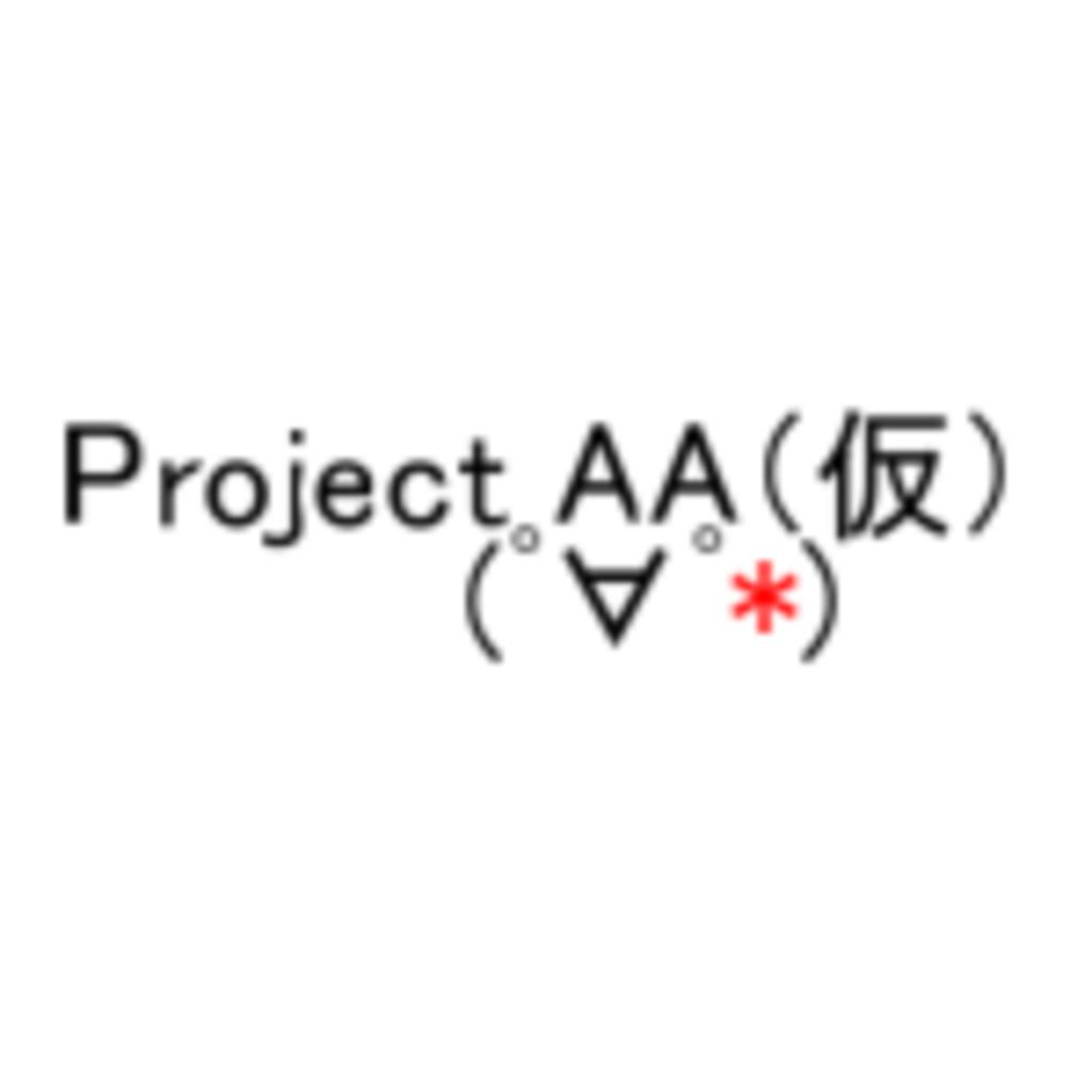 【非公式】Project AA(仮)