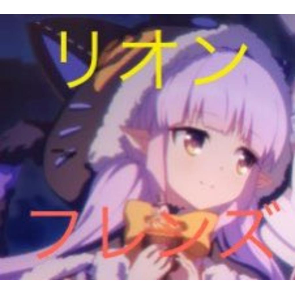 リオンフレンズ【ガイジ風実況プレイ】