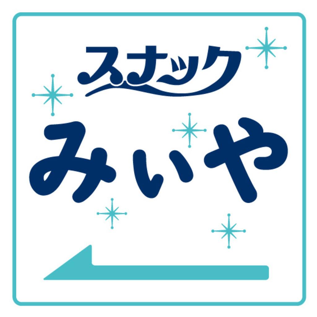 スナック みぃや~myyyaママと和気あいあい楽しむお店~