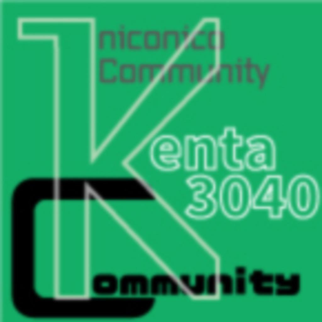 Kenta3040のコミュニティセンター