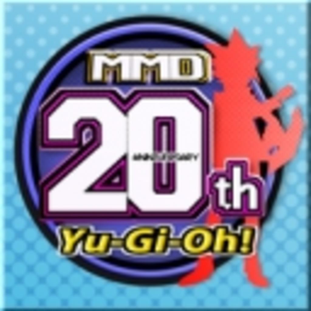 20周年記念☆遊戯王MMD静画祭