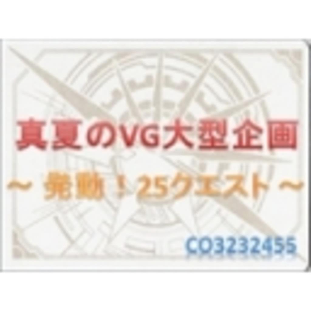 真夏のVG大型企画 ~ 発動!25クエスト ~