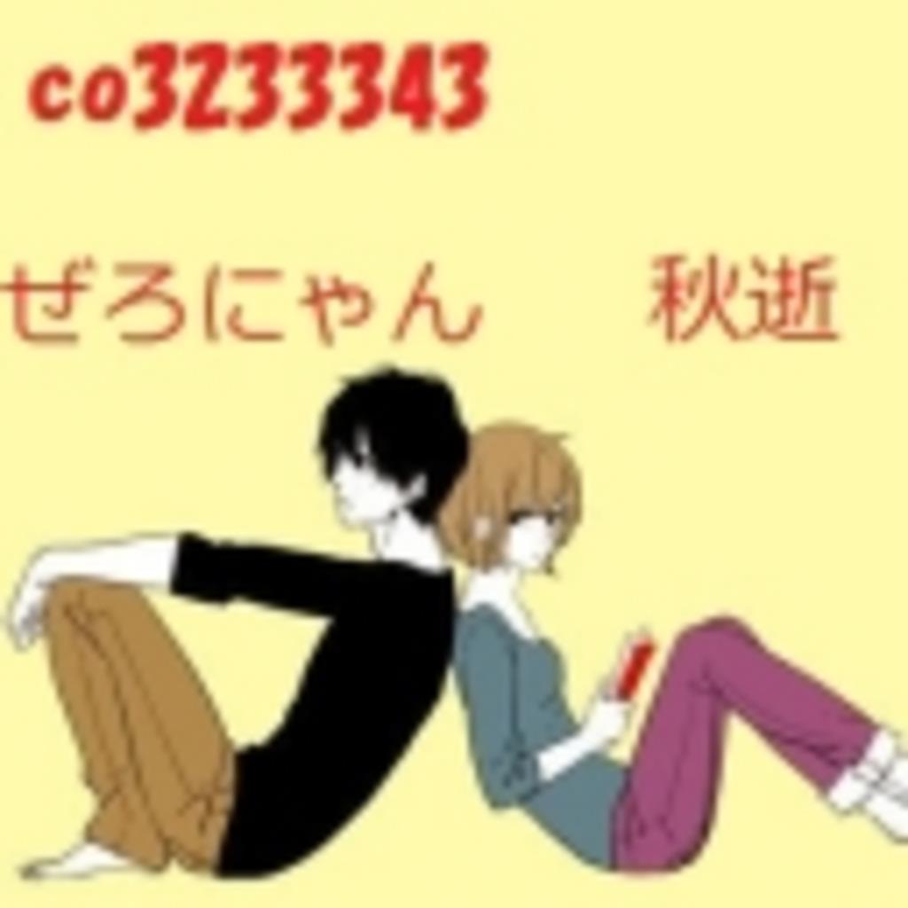 (ぜろ l l。)秋零ーshu.zero-の新居ヽ|´ `*ξ|ノぉ~