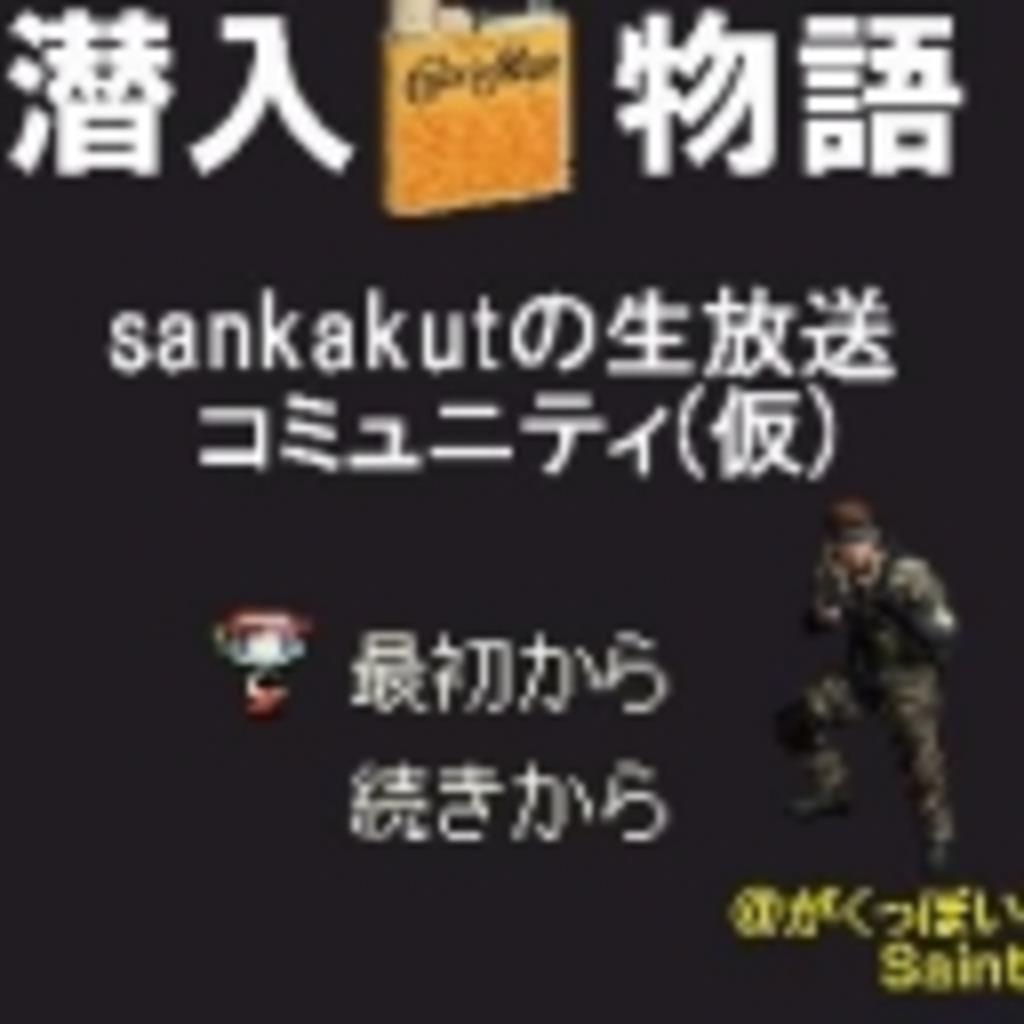 sankakutの生放送コミュニティ(2年目)