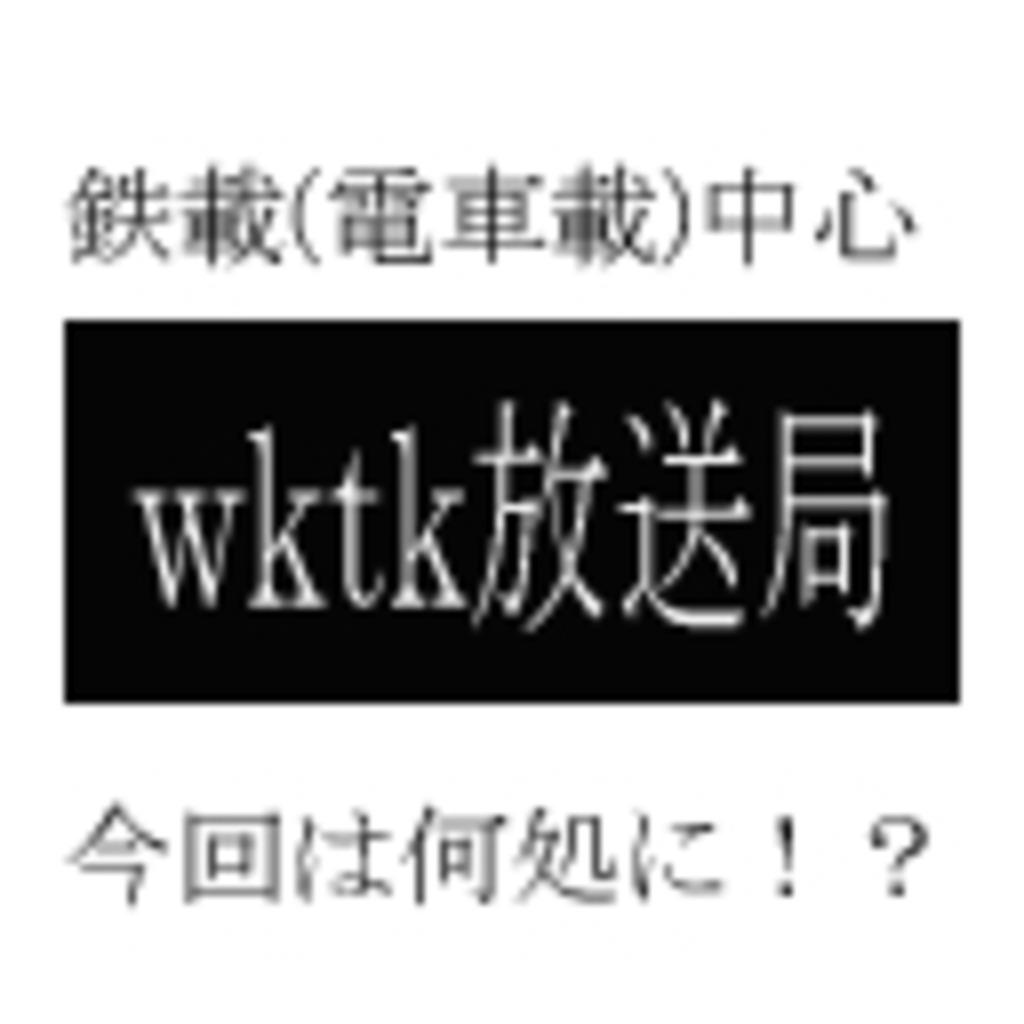 wktk放送局