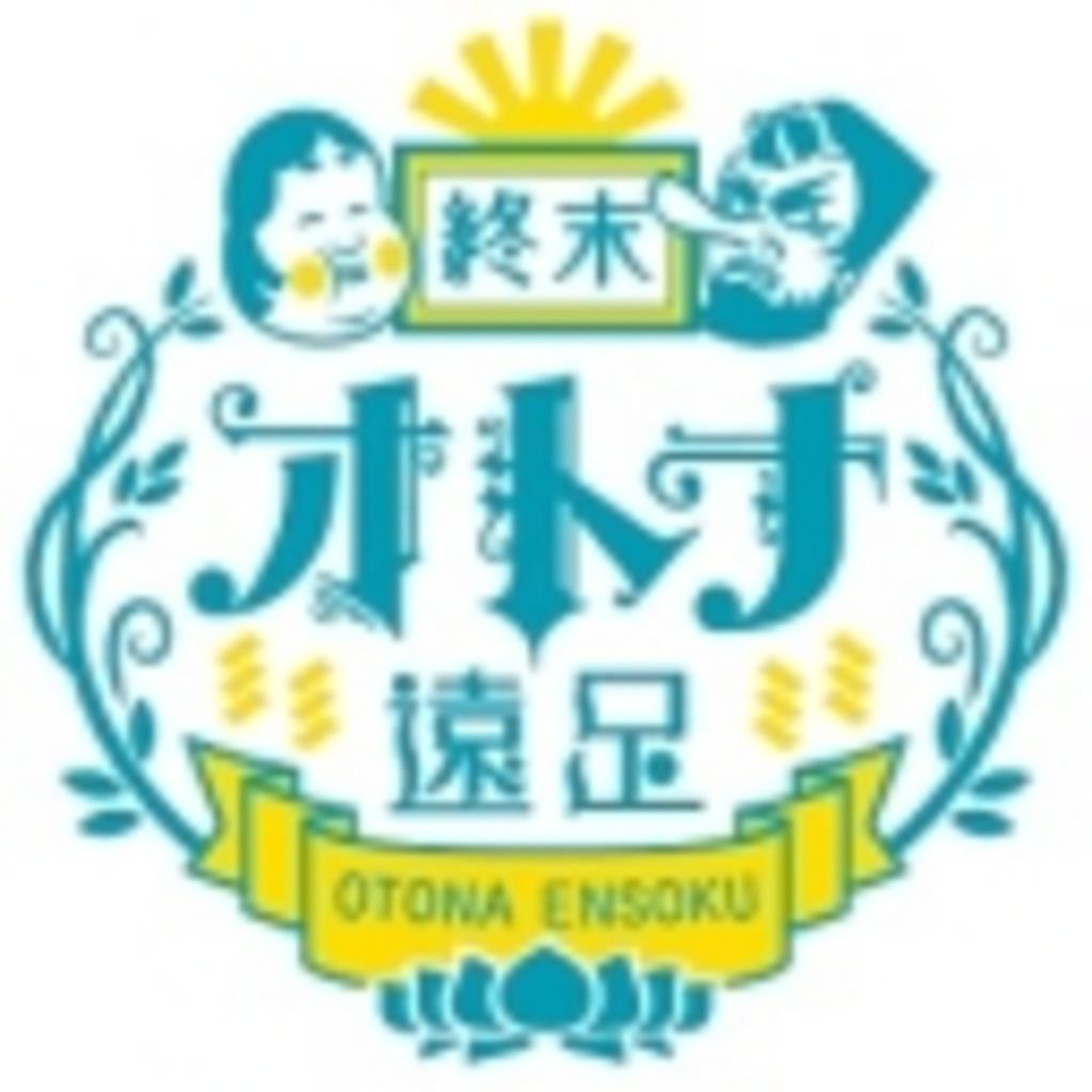 オトナ遠足 ~昭和の香り~