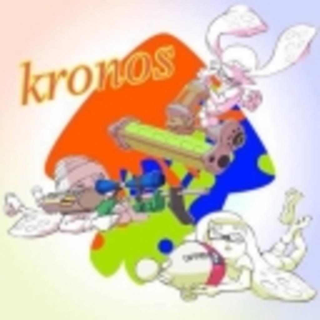 kronosが現実逃避する