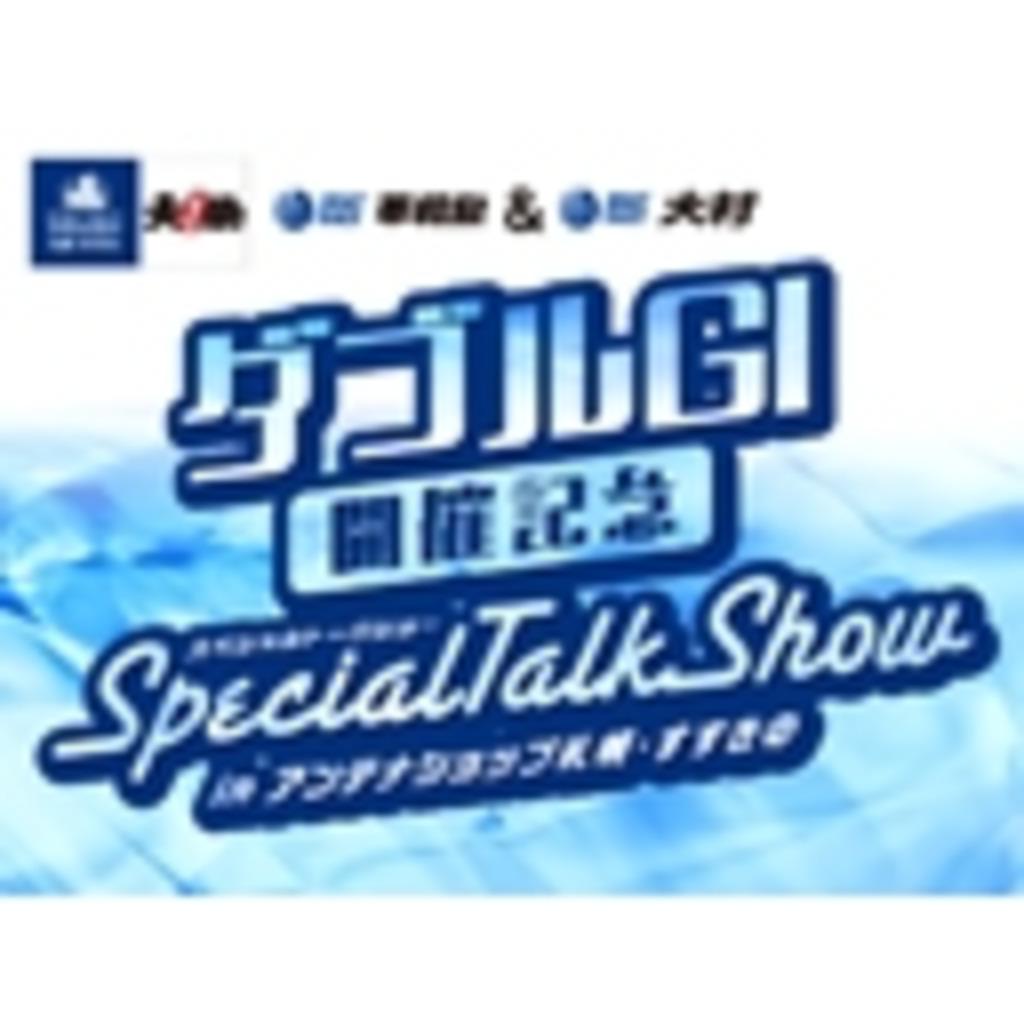 BOAT RACE平和島&BOAT RACE大村 ダブルGⅠ開催記念スペシャルトークショー