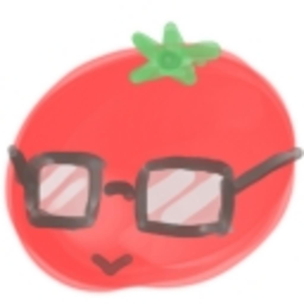 トマトと絵とゲームと眼鏡