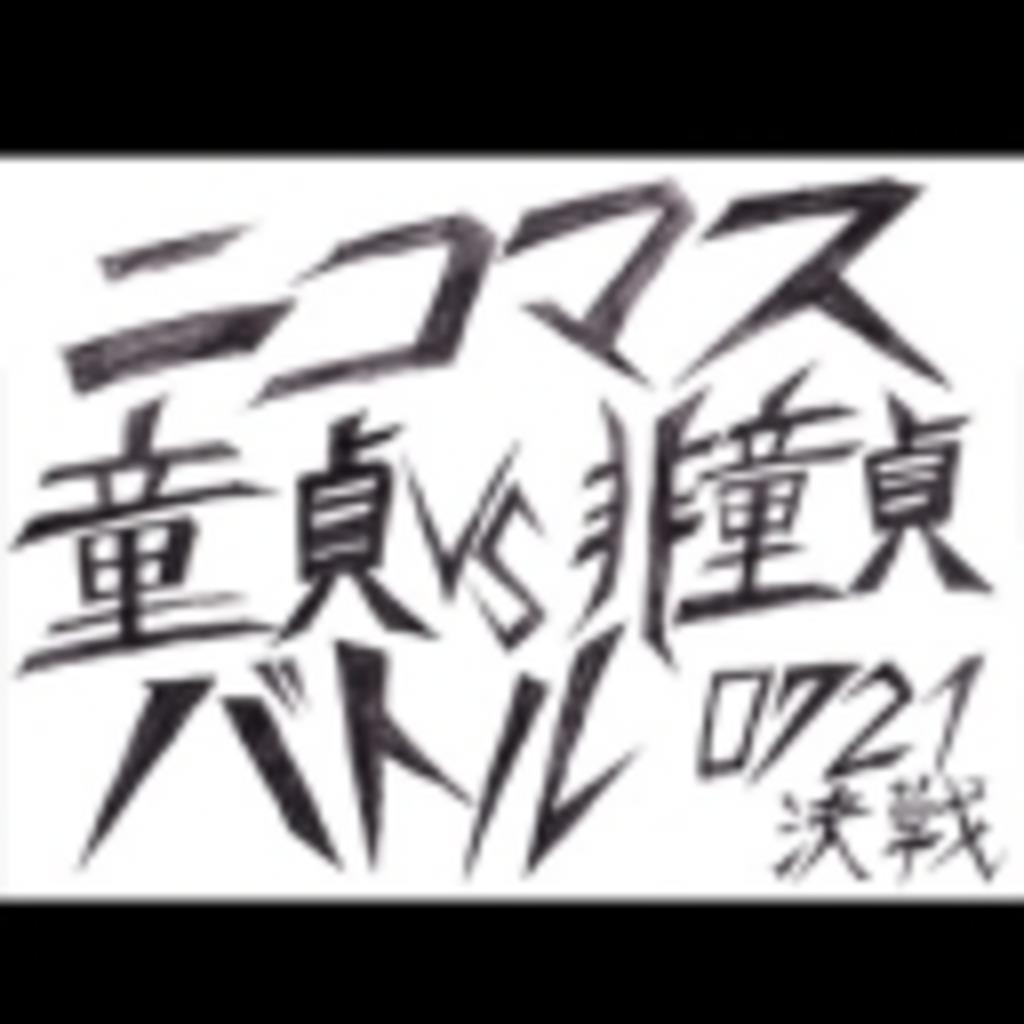 ニコマス童貞VS非童貞バトル 0721決戦!