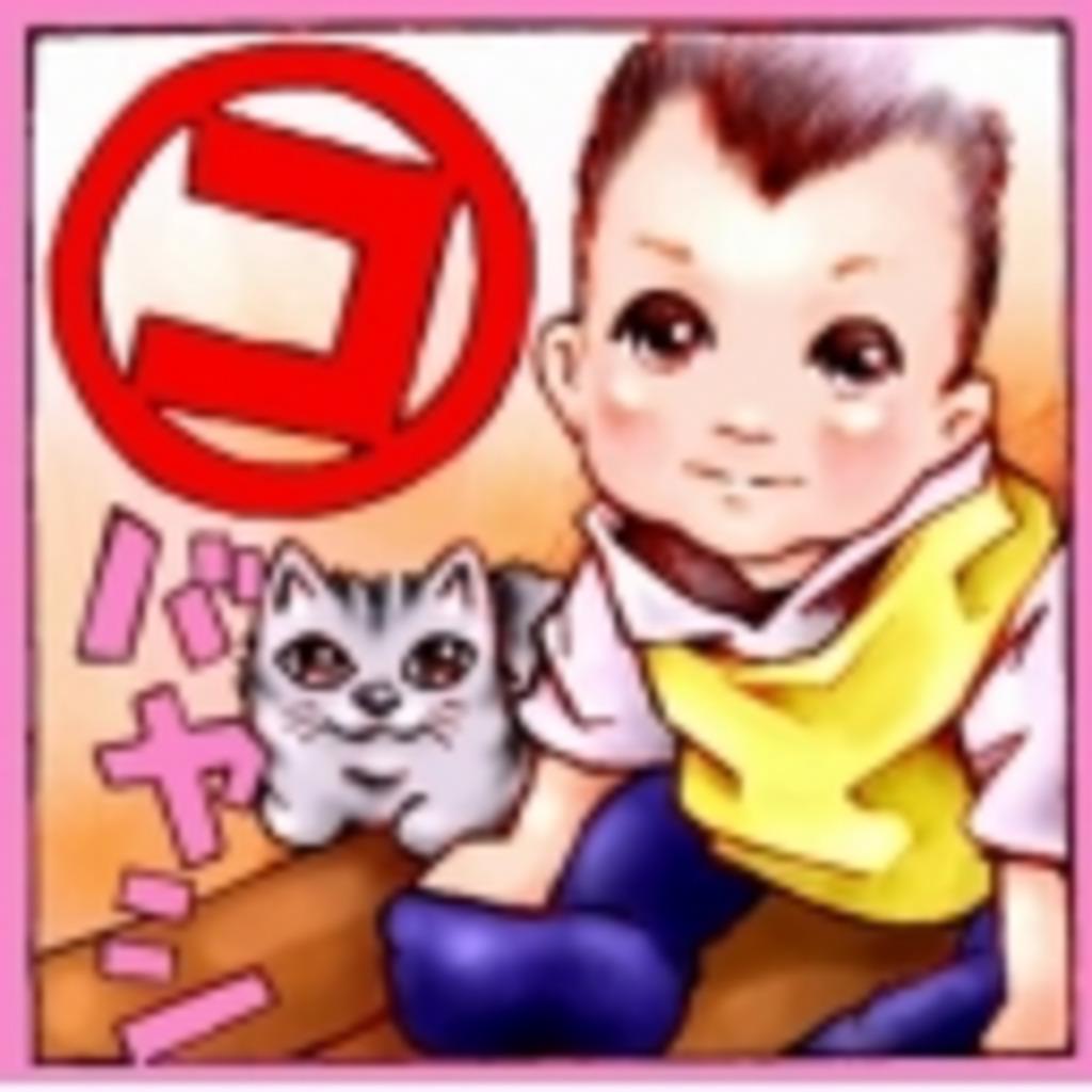 無邪気攻めが参る(^w^)