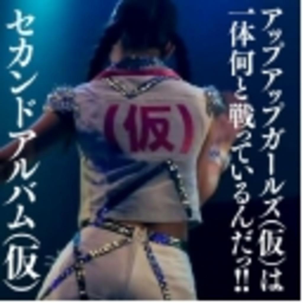 古川小夏ちゃんが だ・い・す・き