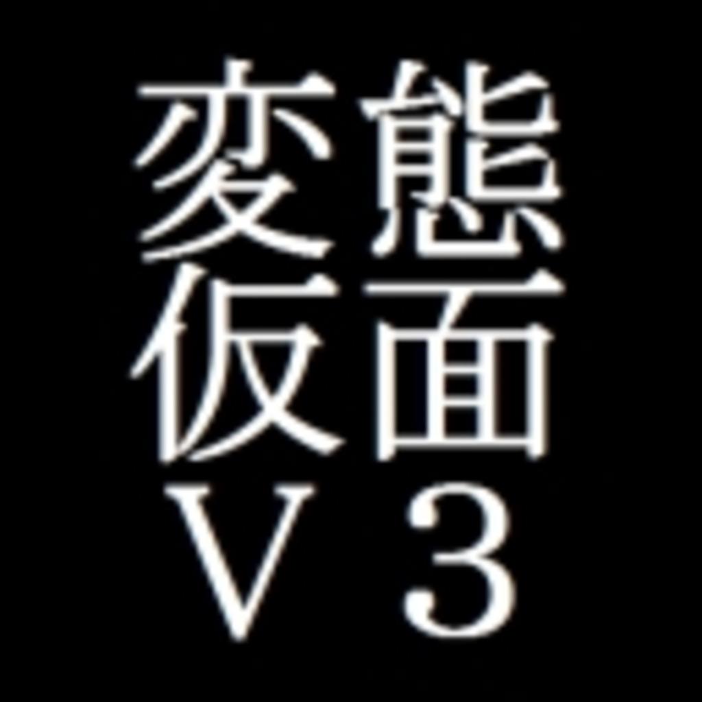 変態仮面V3