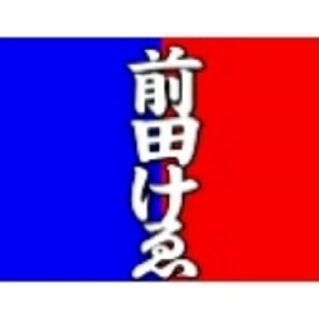 前田けゑのみんなで○○やってみた。