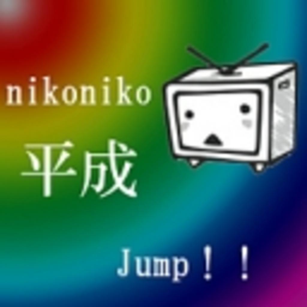 Nico Niico平成 jump