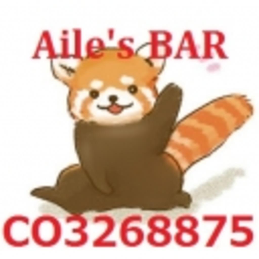 Aile's BAR (レッサーパンダと話しませんか?)