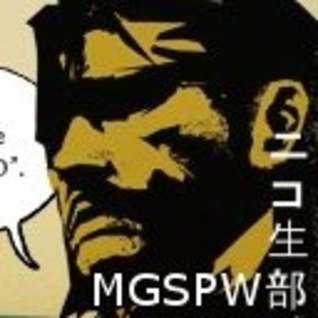 【合同】ニコ生MGSPW部【アドホックパーティー】