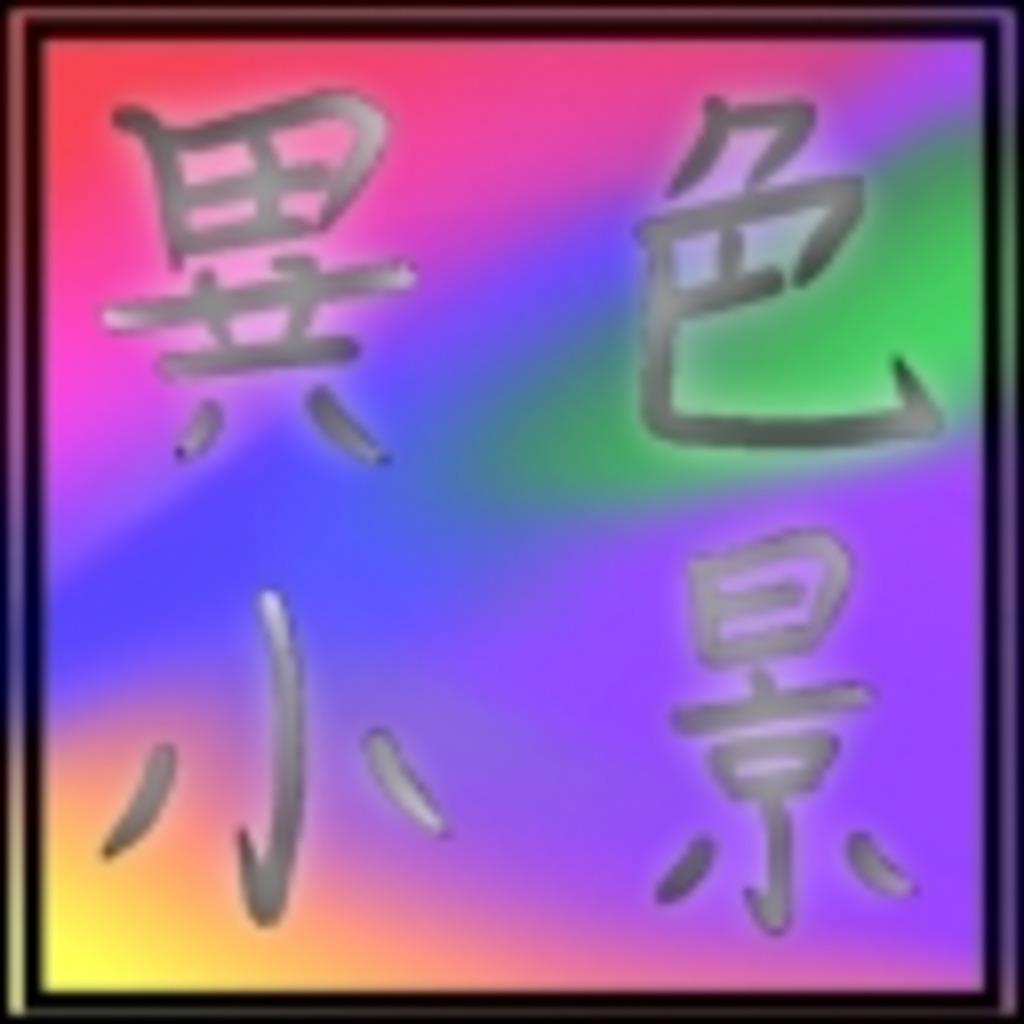 カラーユニット【異色小景】 専用コミュ