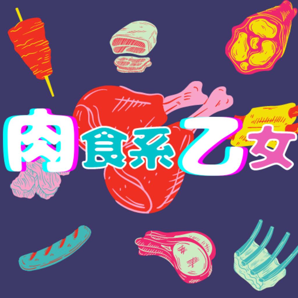 肉食系乙女のコミュニティ