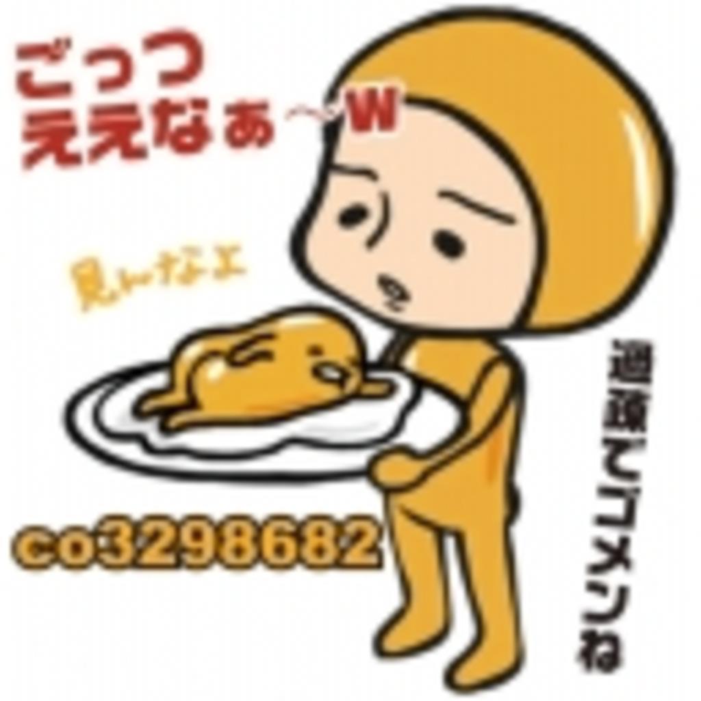 (*´∀`*)ごつかええかんじ?(*´∀`*)