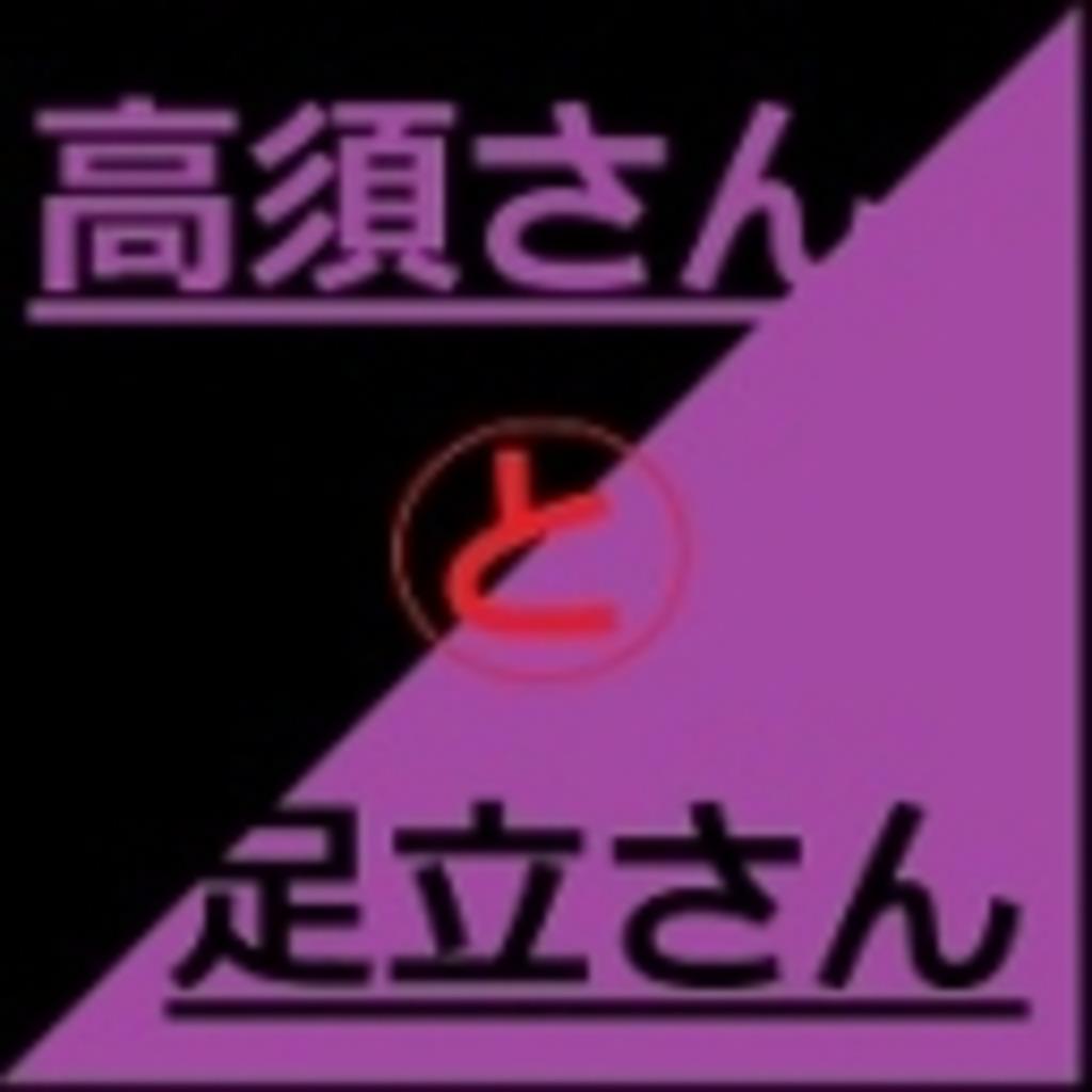 高須さんと足立さんのコミュニティ