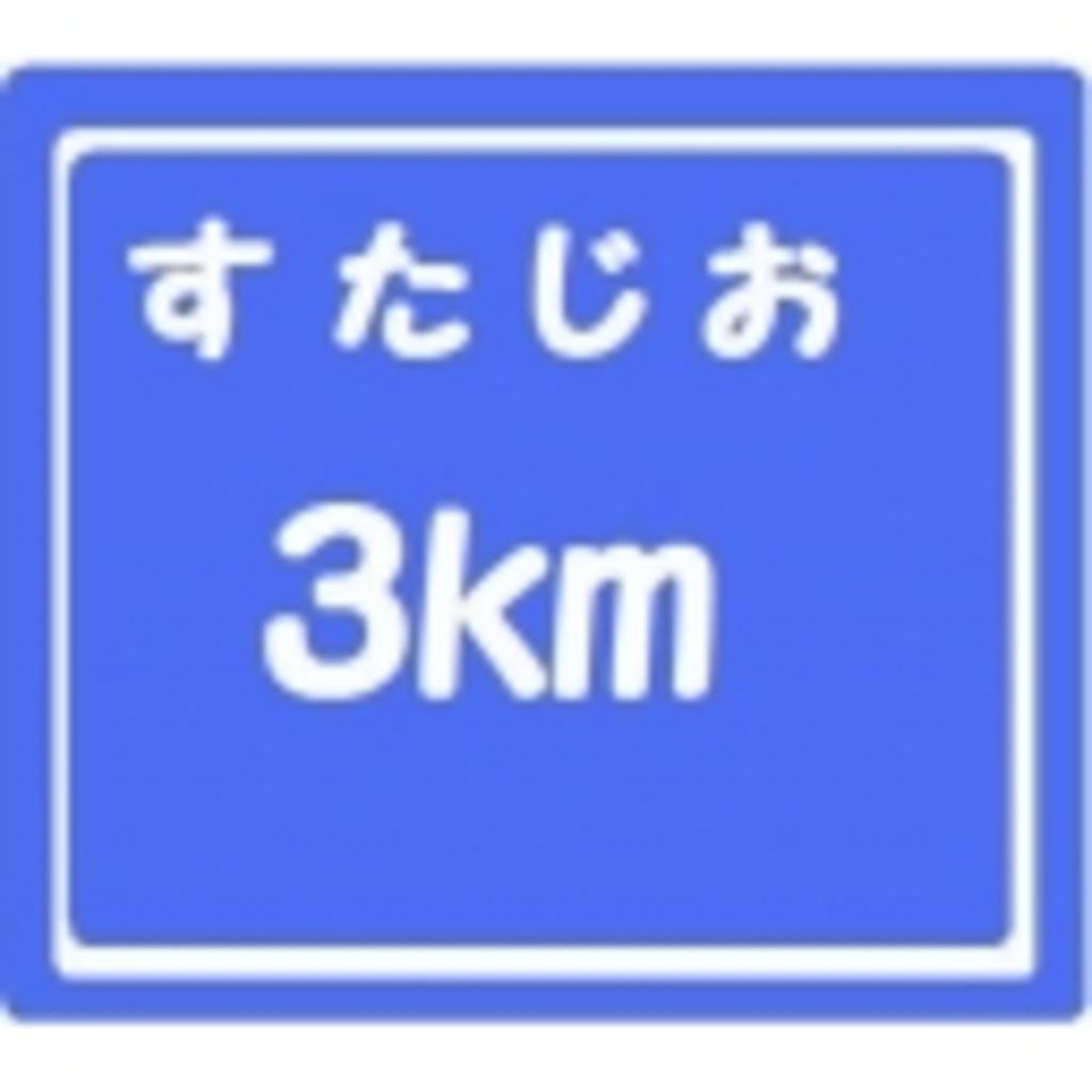 すたじお3km