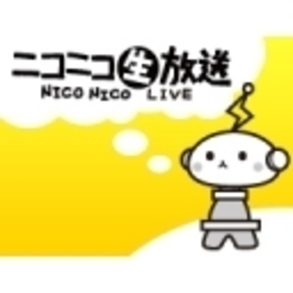 ニコニコ生放送 - アリーナ