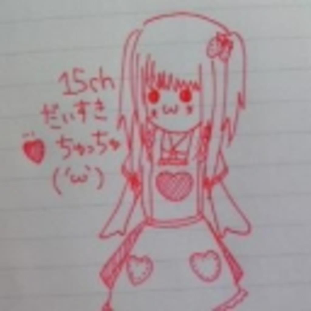 いちごちゃんだおノ( >ω・)=☆ グフタス