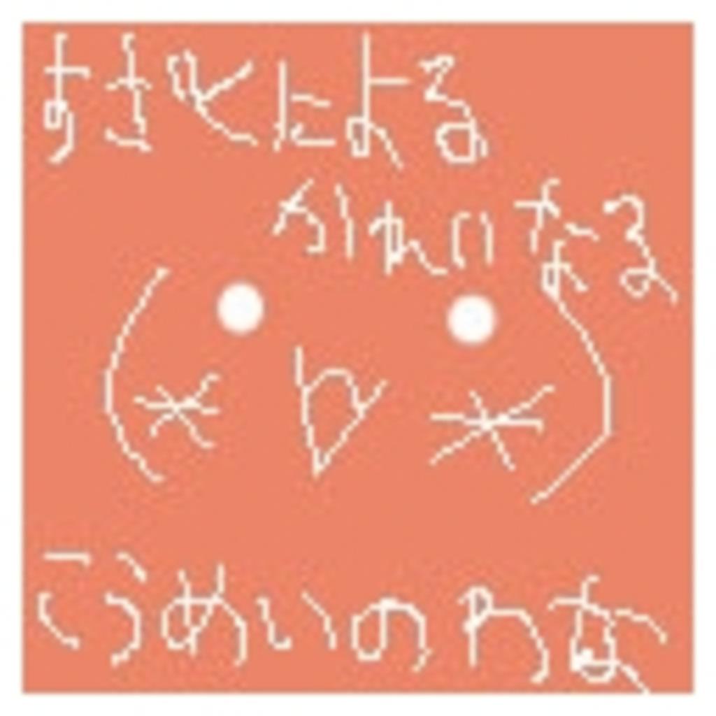 ※朱雀による華麗なる孔明の罠(・∀・)←※