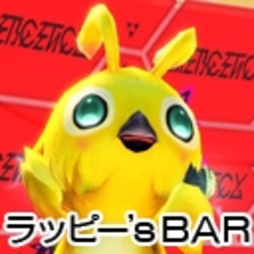 ラッピー's BAR