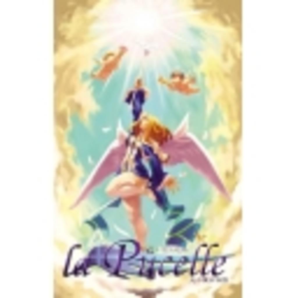 ラ・ピュセル 光の聖女伝説