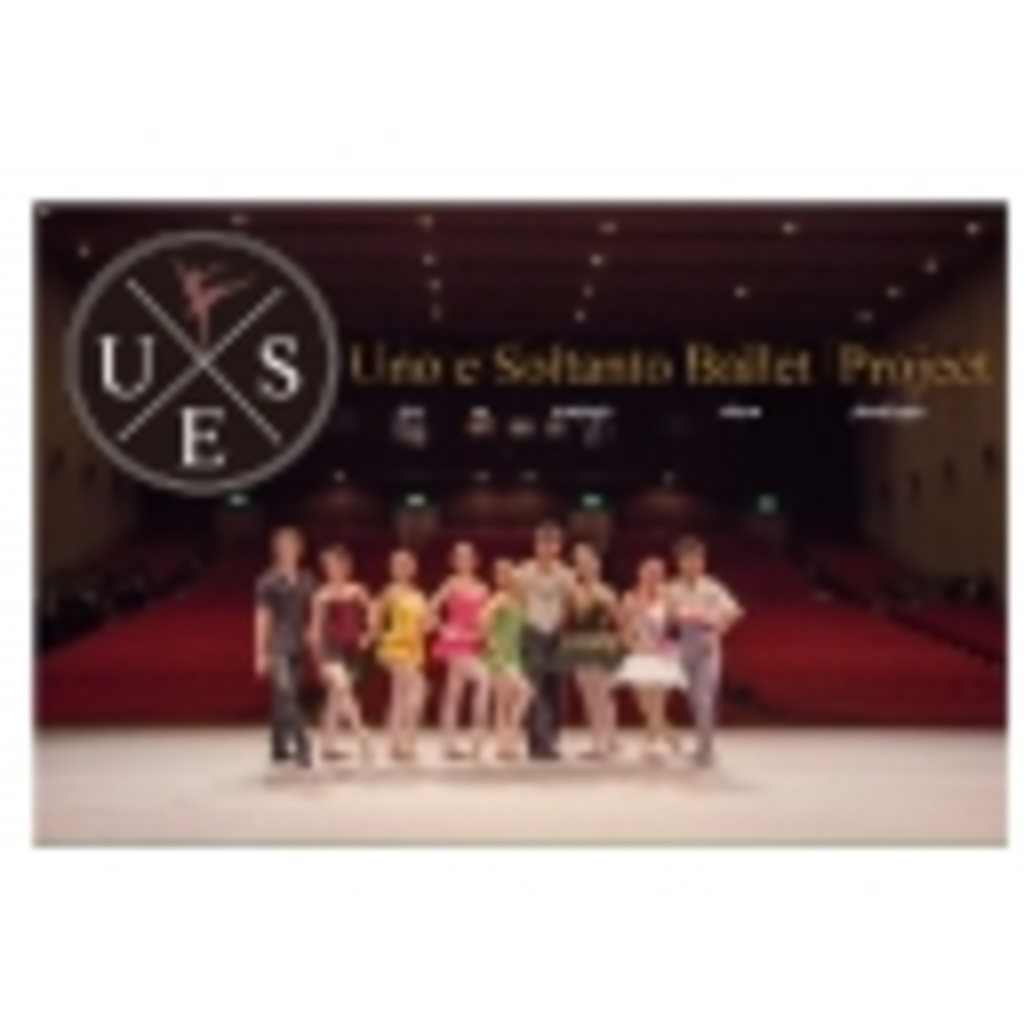 Uno e Soltanto Ballet プロジェクト 公式コミュニティ