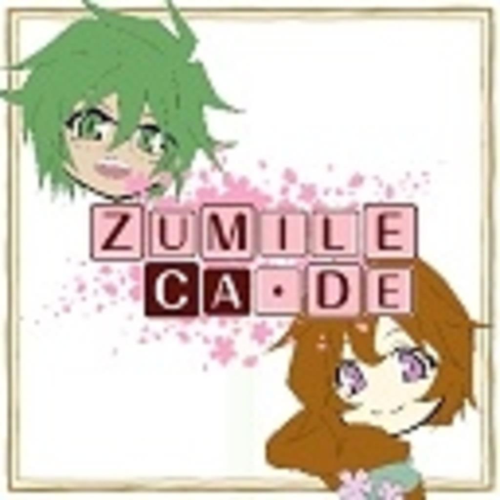 *ZUMILE CA DE ~ズミール・カ・ドゥ~