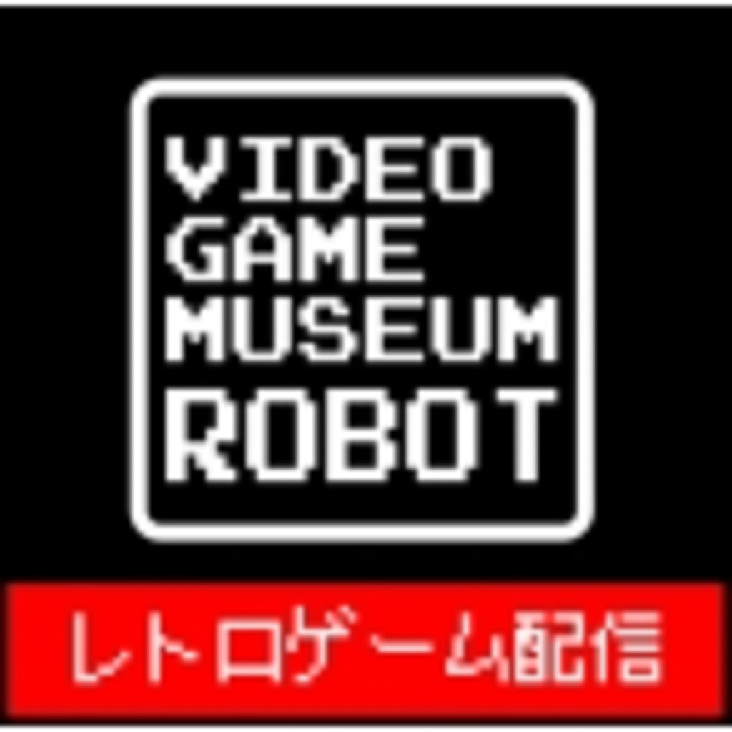 VGMロボット深谷店 レトロゲーム配信