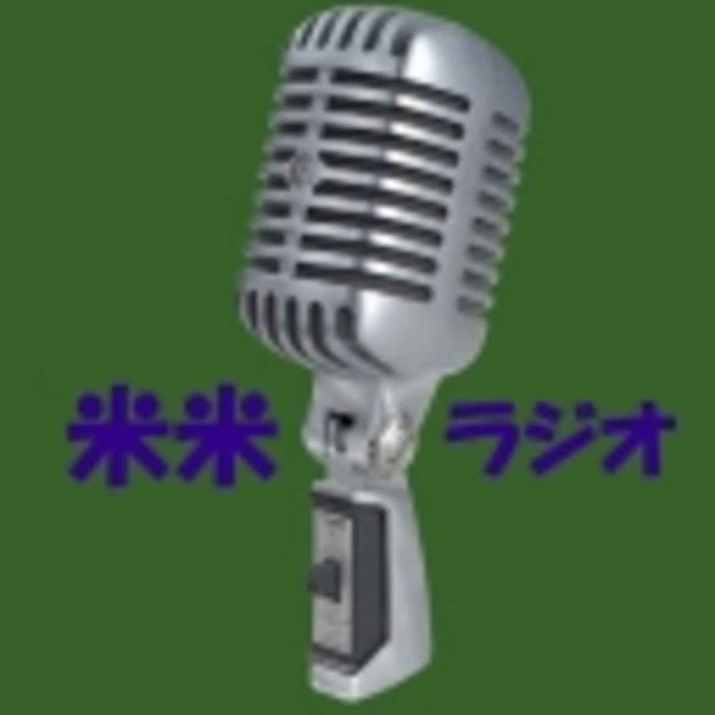 米米ラジオ