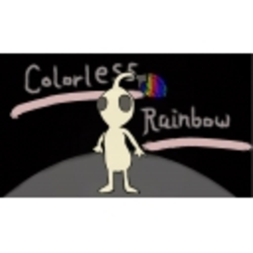 「Colorless rainbow」