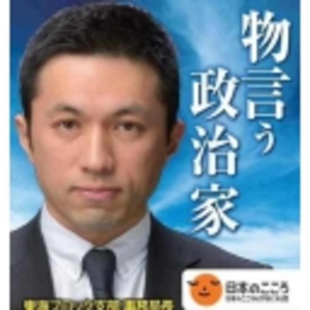 日本のこころを大切する党 井桁まこと