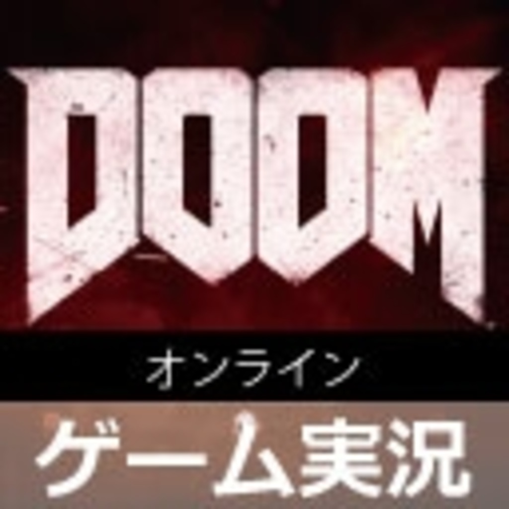 ゲーム実況 現在のゲーム(PS4 DOOM オーバーウォッチ)