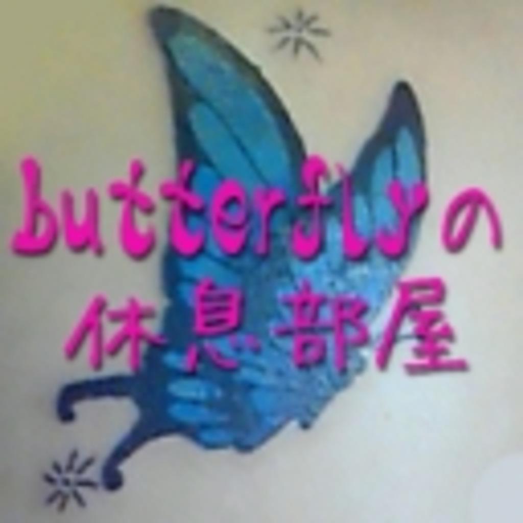 butterflyの休息部屋