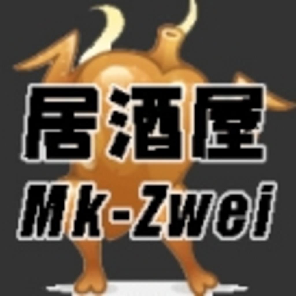 居酒屋 Mk-Zwei