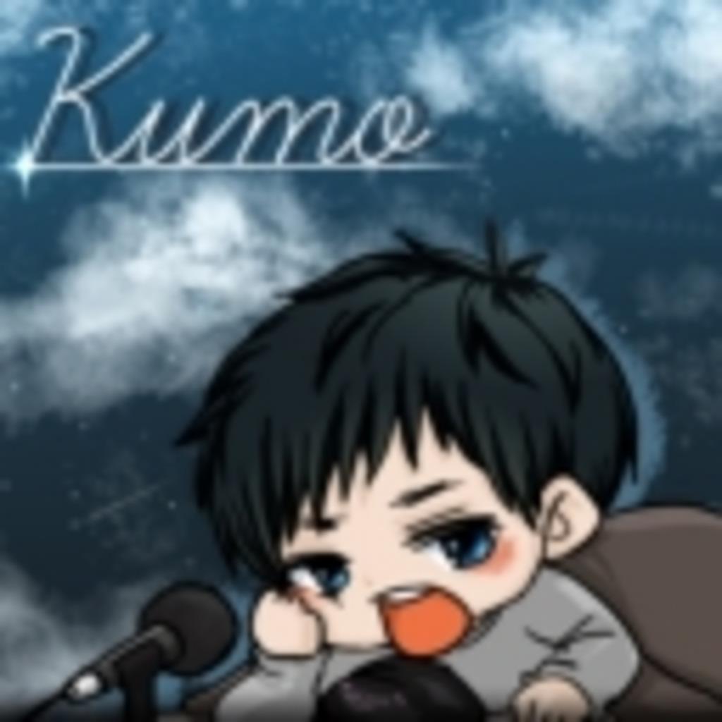 kumoのうた練習場