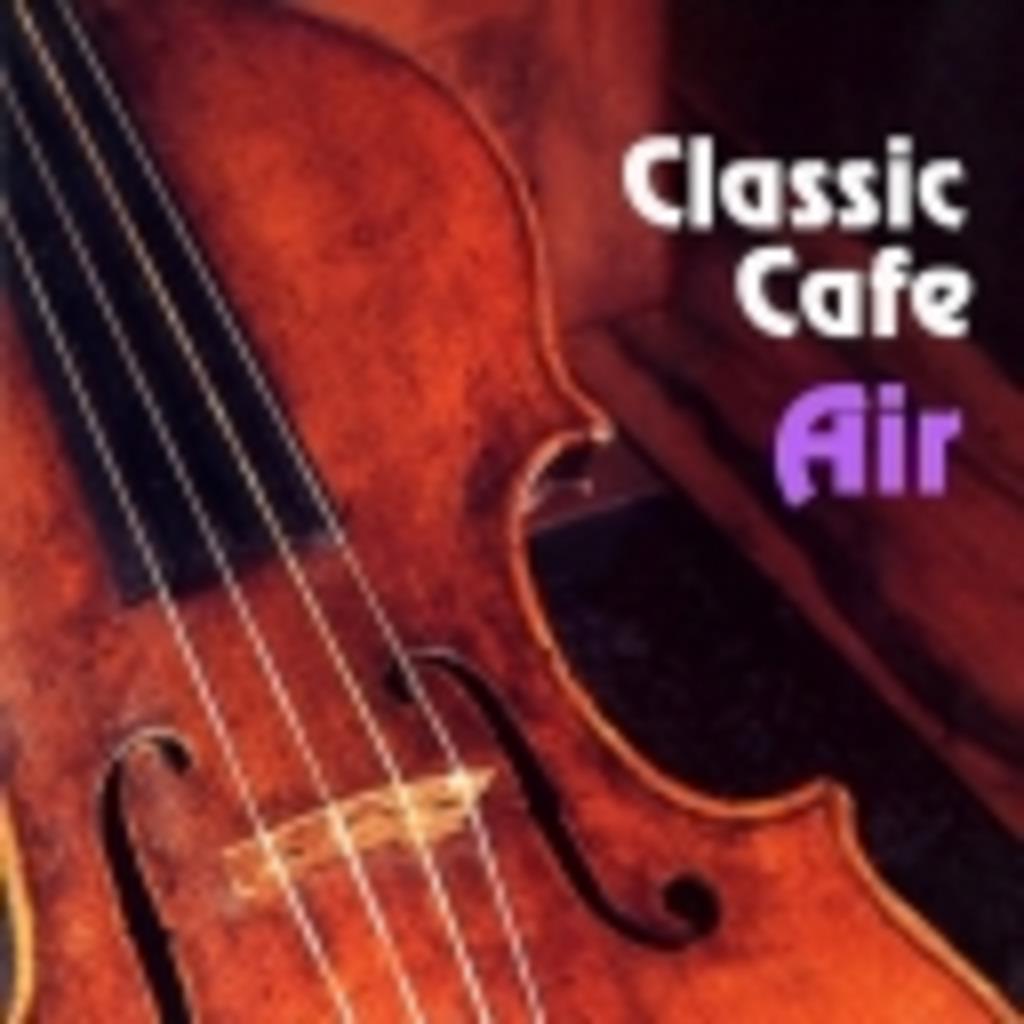 クラシック・カフェ『アリア』